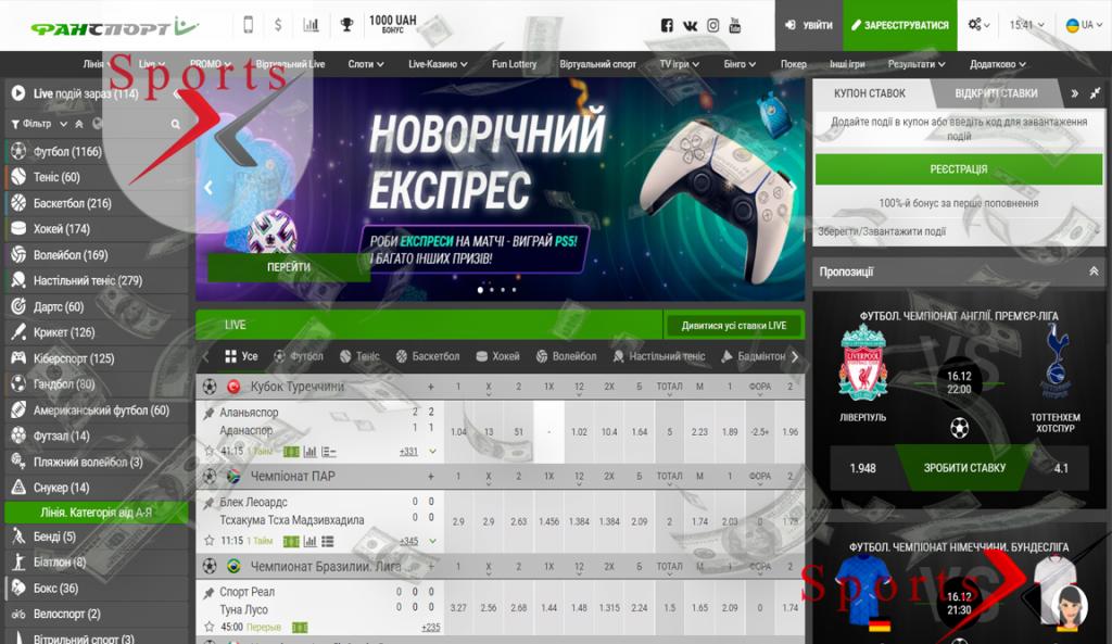Офіційний сайт FanSport